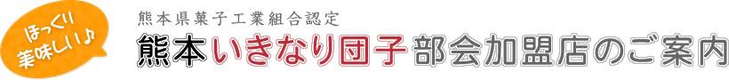 熊本県菓子工業組合認定 熊本いきなり団子部会加盟店のご案内
