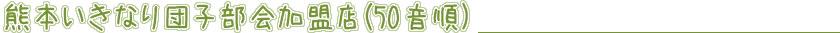 熊本いきなり団子部会加盟店(50音順)